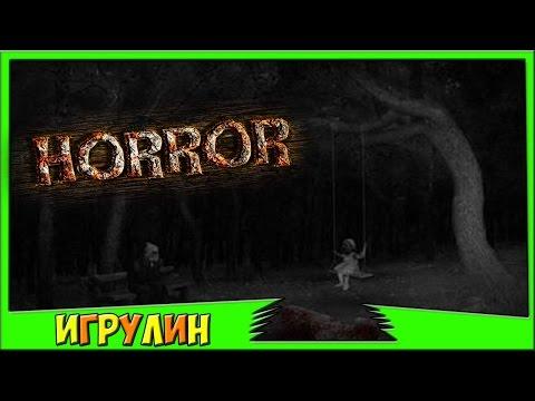 Видео страшные игры с брейном