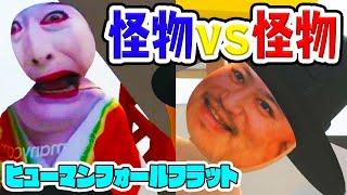 【バカゲー】最強の芸人がフニャフニャ世界に降臨!【ヒューマンフォールフラット】