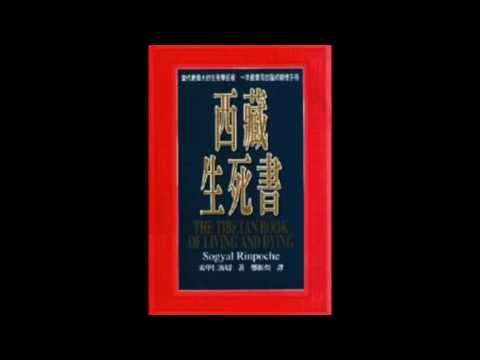 [有聲書評]《西藏生死書》 - YouTube
