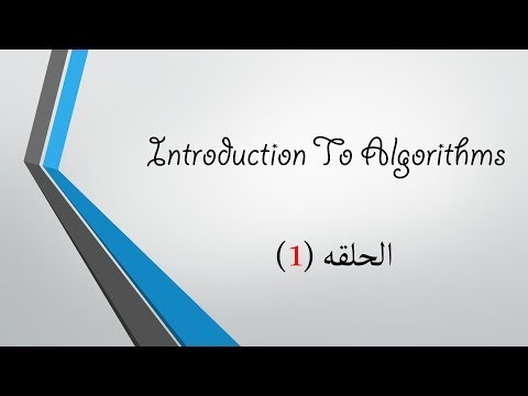 Introduction To Algorithms |1| In Arabic - Intro (1)