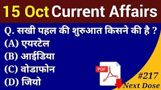 Next Dose #217 | 15 October 2018 Current Affairs | Daily Current Affairs | Current Affairs In Hindi