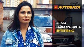 Ольга Байбородина (школа АвтоЛеди) - про автошколы, женщин за рулем и мастер-класс вождения!
