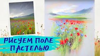 Как нарисовать поле пастелью — kalachevaschool.ru — Поэтапный урок Елены Таткиной