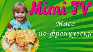 Мясо по-французски. Запекаем мясо. Мясо с помидорами, перцем, луком и сыром. Поварёнок Мими.