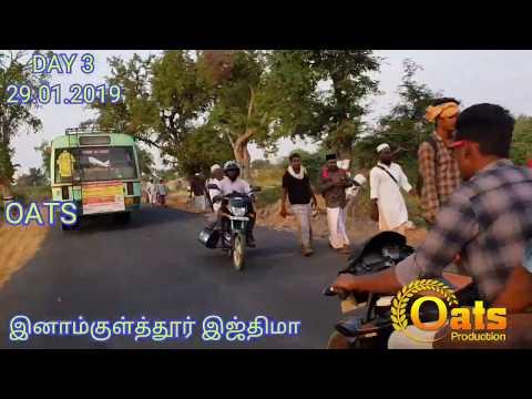 inamkulathur ijthima trichy | இனாம்குள்த்தூர் இஜ்திமா முடிந்து மக்கள் வீடு திரும்பும் காட்சி