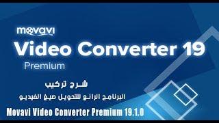 شرح تركيب البرنامج الرائع للتحويل صيغ الفيديو Movavi Video Converter Premium 19 1 0 باحدث اصدراته مف