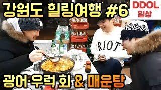 [똘똘똘이 일상] 강원도여행 6부 광어 · 우럭 大자 & 매운탕 야외먹방with 자동, 김도 풀버전영상
