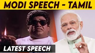 Modi latest speech tamil | Corona 5thApril