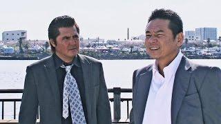 チャンネル登録よろしくお願いたします。 武闘派ヤクザの芹澤(竹内 力...