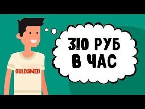Видео С вложений нуля в интернете без заработок
