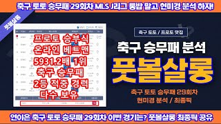 축구 토토 승무패 29회차/축구 승무패 29회차/승무패…