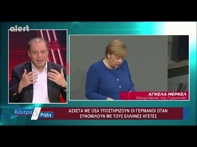 Κ.Βελόπουλος - Κόντρα & Ρήξη 21/01/20 - Πότε θα το καταλάβουμε! Οι γερμανοί δεν είναι φίλοι μας.