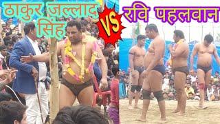 कुश्ती ठाकुर जल्लाद सिंह और रवि पहलवान की बहुत ज्यादा मजेदार                  MD Dangal ????