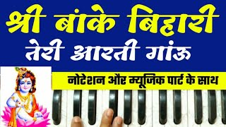 श्री बांके बिहारी आरती | Shri Banke Bihari Teri Aarti Gaun | On Harmonium With Notation ||