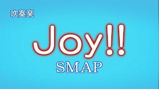 吹奏楽 #002 Joy!!/SMAP