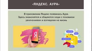 """Онлайн-семинар """"Продвижение учреждений культуры в социальных сетях"""". Часть 1."""