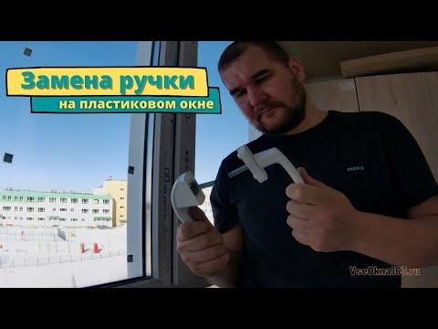 Замена ручки на окне | Замена оконной ручки своими руками