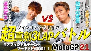 【MotoGP™21】加賀山 就臣選手と長島 哲太選手が超真剣勝負!プロライダーはゲームでもやっぱり速い…?