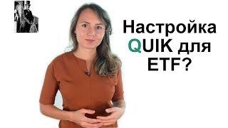 Настройка QUIK для ETF. Как купить ETF на Московской бирже?