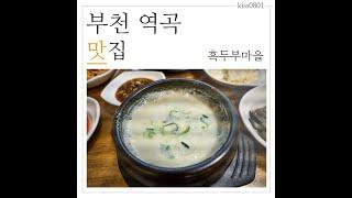 동네 맛집/역곡 주변 맛집/근처 맛집/내 주변 맛집/두…