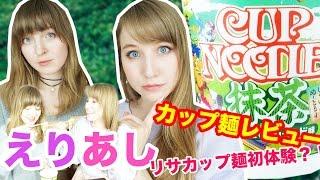 カップヌードルの抹茶味?!えりあしVlogカップ麺レビュー⭐リサカップ麺初挑戦!!