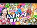 Download Dasha Maa No Thad   Tejal Thakor   Jitu Vankar   Gemar Rabari   Dashama New Song 2017 MP3 song and Music Video