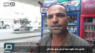 مصر العربية | تفاصيل حادث سقوط سيارة من اعلى محور صفط اللبن