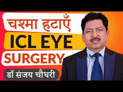 ICL Specs Removal Eye Surgery | Unfit for LASIK? Dr. Sanjay Chaudhary