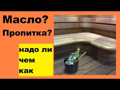 Чем обработать полки в бане: масла, пропитки и нужна ли обработка вообще?