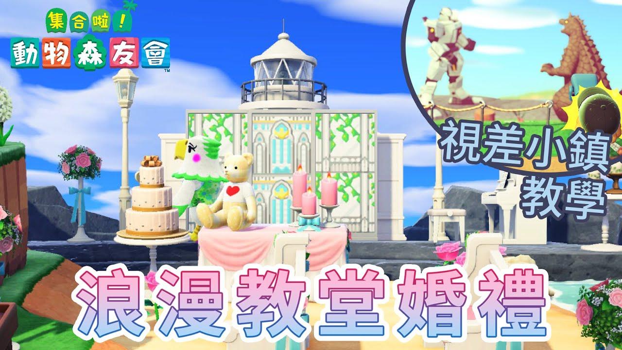 【動物森友會】教你蓋海上教堂還有視差火車小鎮 |5星島嶼日記 EP.11|Church in Animal Crossing
