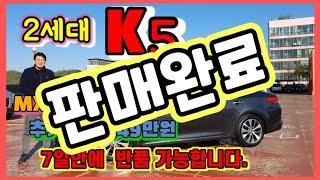 중고차 K5 2세대 MX프레스티지 추가옵션249 7일안…