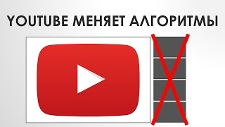 YouTube меняет алгоритмы продвижения похожих видео! Про YouTube #8