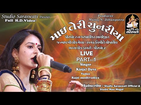 KINJAL DAVE | માઈ તેરી ચુનરિયા| MAI TERI CHUNARIYA | PORBANDAR LOK MEDO Live 1 | FULL HD VIDEO