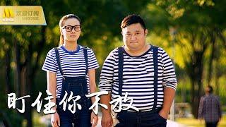 "【1080P Full Movie】《盯住你不放》/ Never out of sight  ""傻子""有傻福!!(张野/穆麟同)"