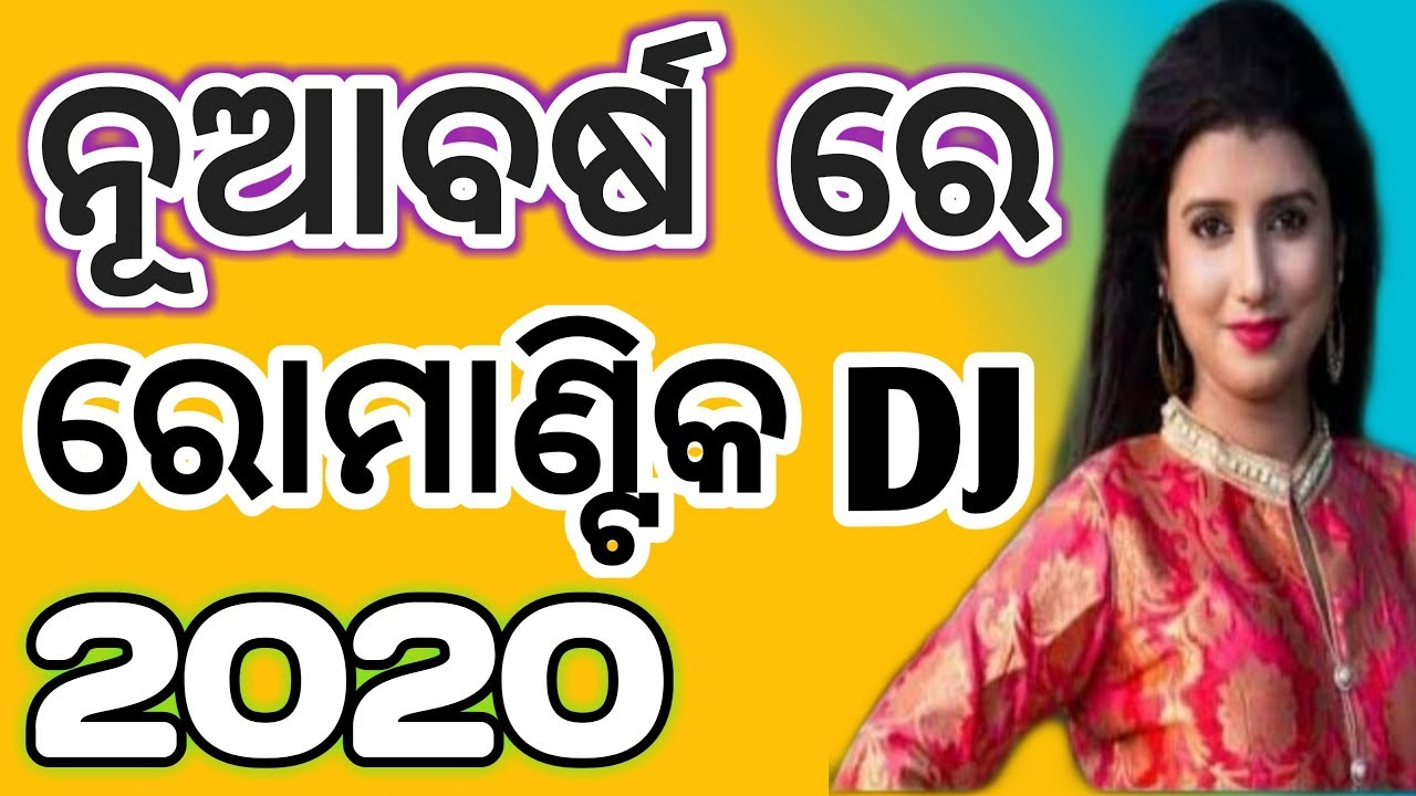 New Year Special Odia New Romantic Dj Remix Songs 2020 Youtube