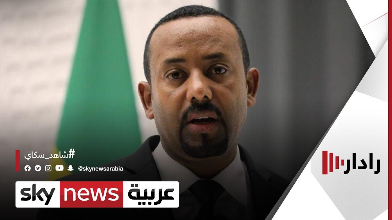 إثيوبيا: نسعى لاتفاق حول الملء الثاني فقط مع دول المصب | #رادار  - نشر قبل 8 ساعة