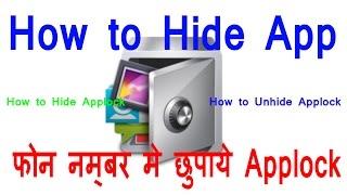 How to Hide Applock - Hide App, unlock hide applock- App Hide