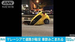 """とんだ災難・・・道路陥没で車が""""すっぽり""""(19/11/26)"""