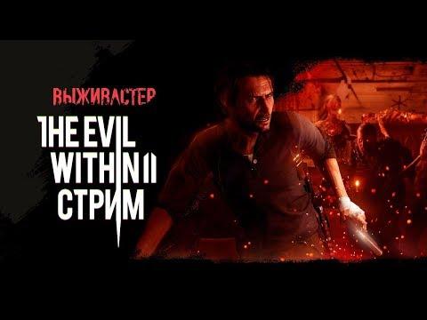 №4 The Evil Within 2 - Ужасы с утра
