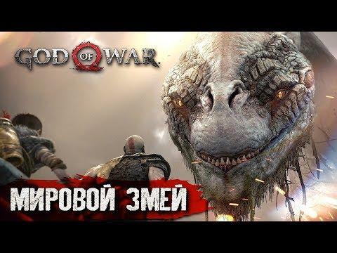ОЗЕРО ДЕВЯТИ #3 ➤ God of War ➤ Максимальная сложность