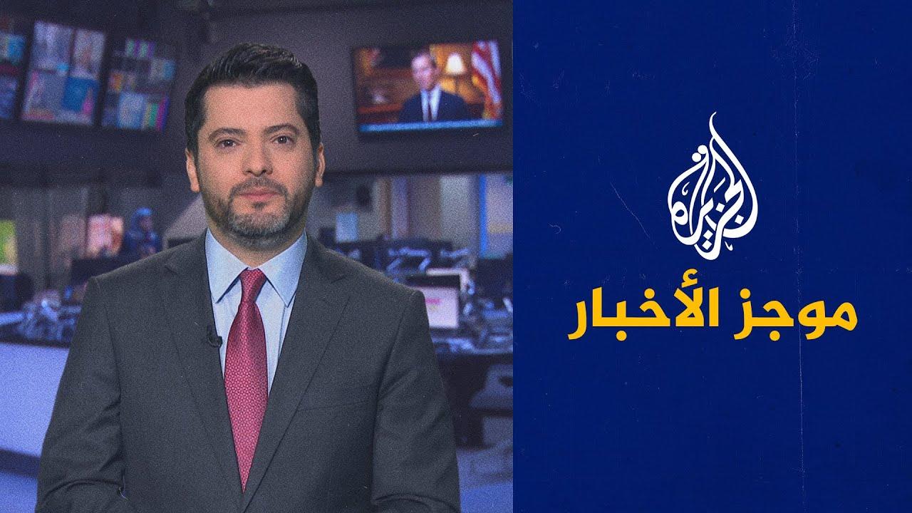 موجز الأخبار - الثالثة صباحا 17/06/2021  - نشر قبل 16 دقيقة