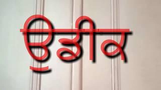 Udeek || Latest Punjabi Video 2019 || New Punjabi movies Full Hd 2019 || New Popular punjabi Clip