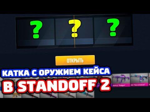 КАТКА С ОРУЖИЕМ ИЗ КЕЙСА В STANDOFF 2!