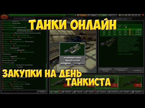 видео: Танки Онлайн l Закупки на день танкиста