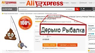 Популярные запросы на aliexpress