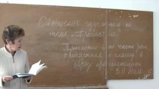 Видеоурок учителя русского языка и литературы Шайхутдиновой Фирдаус Аскатовны