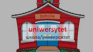 Польский язык: Тема: Szkoła