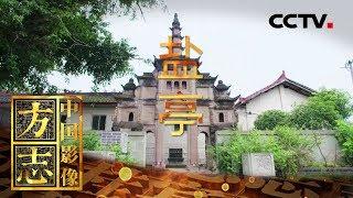 《中国影像方志》 第266集 四川盐亭篇| CCTV科教