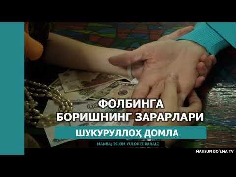 FOLBINLAR HAQIDA   ФОЛБИНЛАР ҲАҚИДА - ШУКУРУЛЛОҲ ДОМЛА