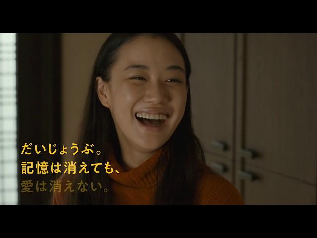 蒼井優&竹内結子が共演『長いお別れ』予告編